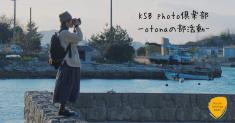 KSB photo倶楽部 -7月の昼-