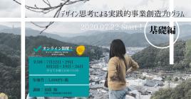 【連続講座】地域ビジネス実践講座
