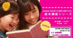 絵本dezoom<br/>-絵本の読み聞かせ講座でZOOMを体験してみよう!-