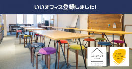 最新営業予定・イベント情報!